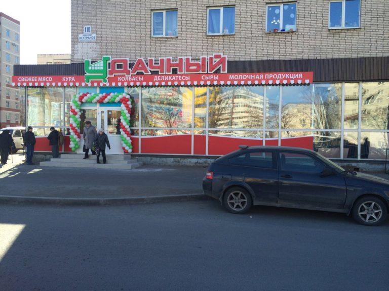 """Остекление магазина """"Удачный"""""""